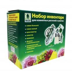 Набор инвентаря для комнатных растений в сумочке 06-049
