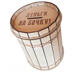 """Копилка-бочка деревянная """"Деньги на бочку"""" К008"""