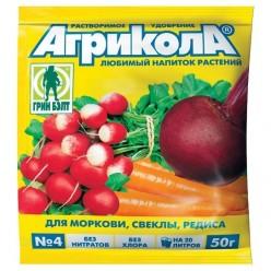 Агрикола 4 Комплексное удобрение (Морковь, свекла, редис) 50 гр.