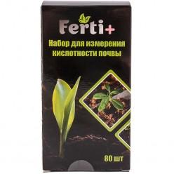 Набор для измерения кислотности почвы Ferti+
